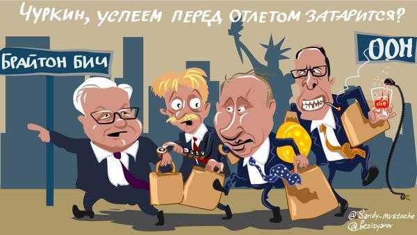 Делегация России на Генеральной ассамблее ООН