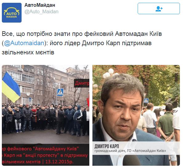 Дмитрий Карп – организовал очередной проплаченный митинг в поддержку уволенных ментов
