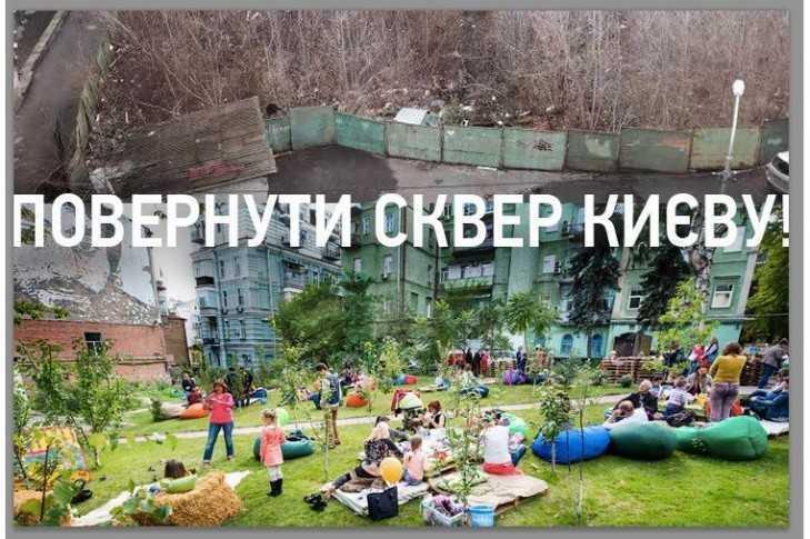 """Петиція Євгенії Кулєби """"повернути землю скверу Небесної сотні киянам"""" зібрала 10 000 підписів менш ніж за три доби"""