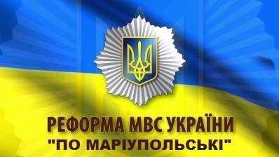 """Предатели-сепаратисты в Национальной Полиции, или переаттестация """"по Мариупольски"""""""