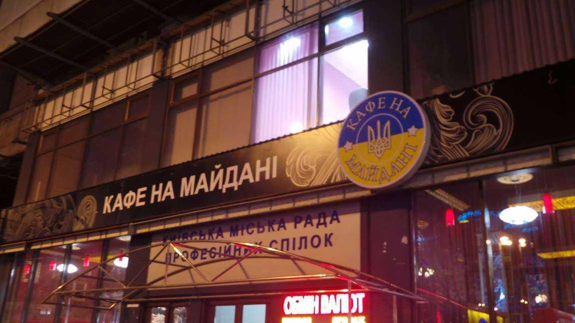 """Родини загиблих на Майдані Героїв вимагають зачинити кафе у будинку профспілок. Російські власники """"L'Kafa Cafe"""" змінили назву на  """"кафе на Майдані""""."""
