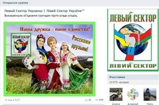 Львівська сепаратистка – проект спецслужб РФ