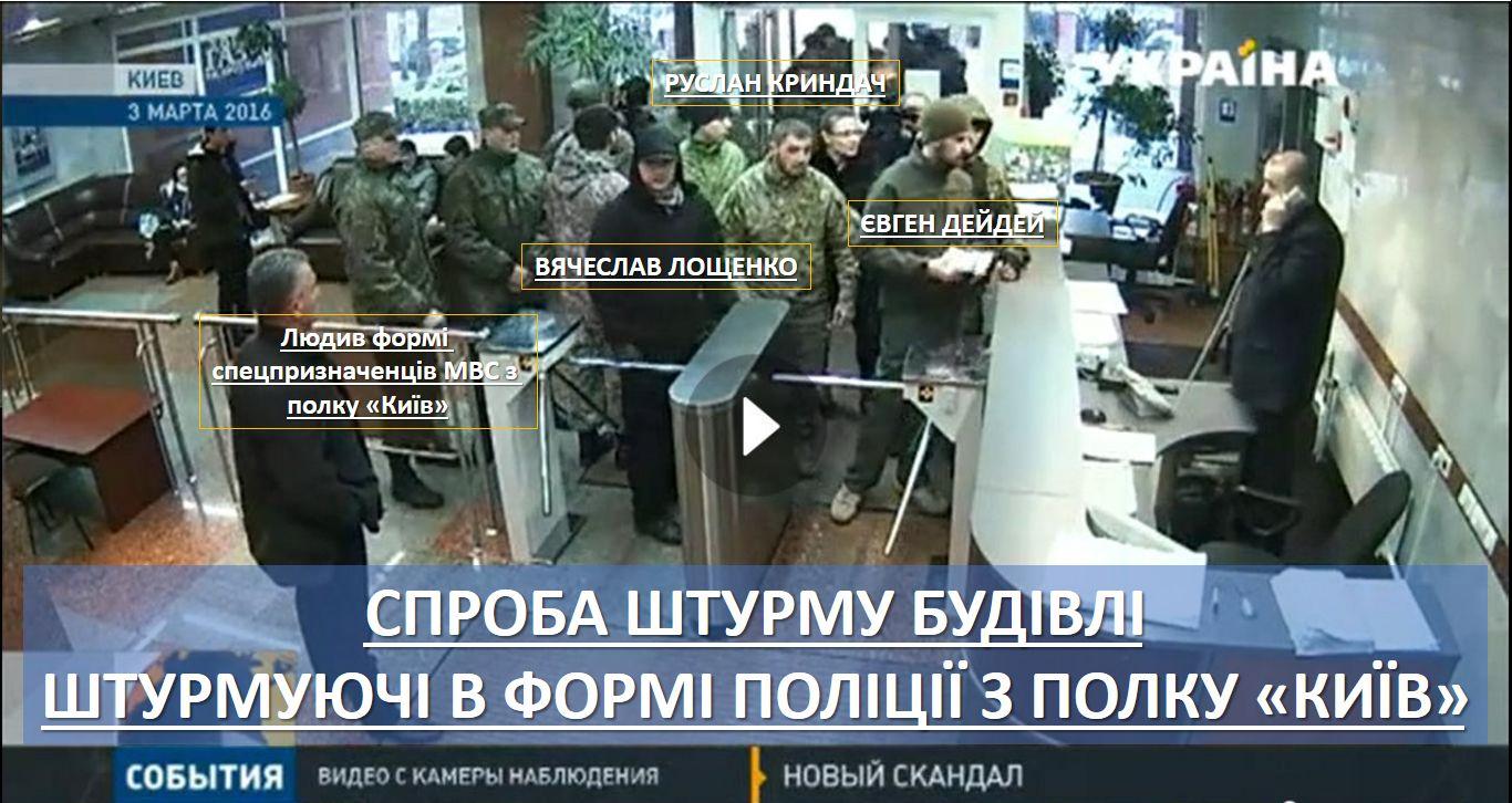 """Стали відомі імена поліцейських, які підробляли """"тітушками"""" у депутата Євгена Дейдея"""