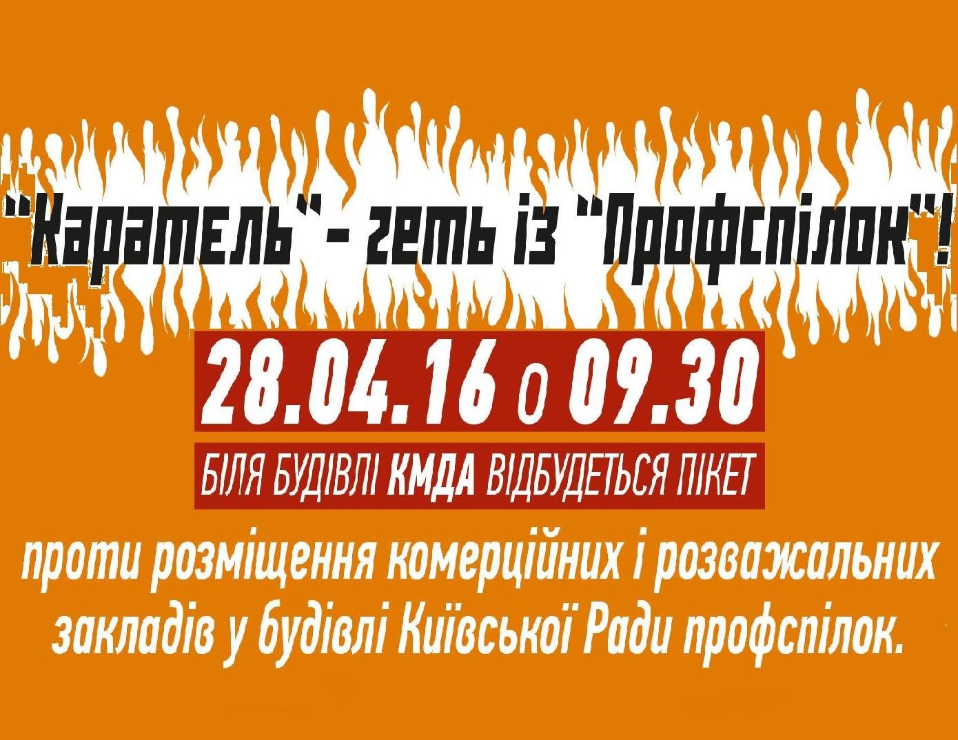 """Активісти збираються на пікет під стіни КМДА проти кафе """"Каратель"""" у будинку профспілок."""