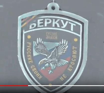 Шеврон беркута   подразделений Безлера в Дарницком районном управлении МВД города Киева