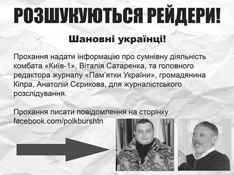 Виталий Сатаренко – командир аваковского полка «Киев», уничтожал украинскую культуру в Крыму и дерибанил бюджетные деньги.