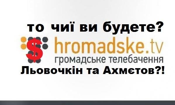 """""""Ефект бумеранга"""" – журналіст надіслав на hromadske.tv запит.  hromadske спонсують Льовочкін та Ахмєтов?"""