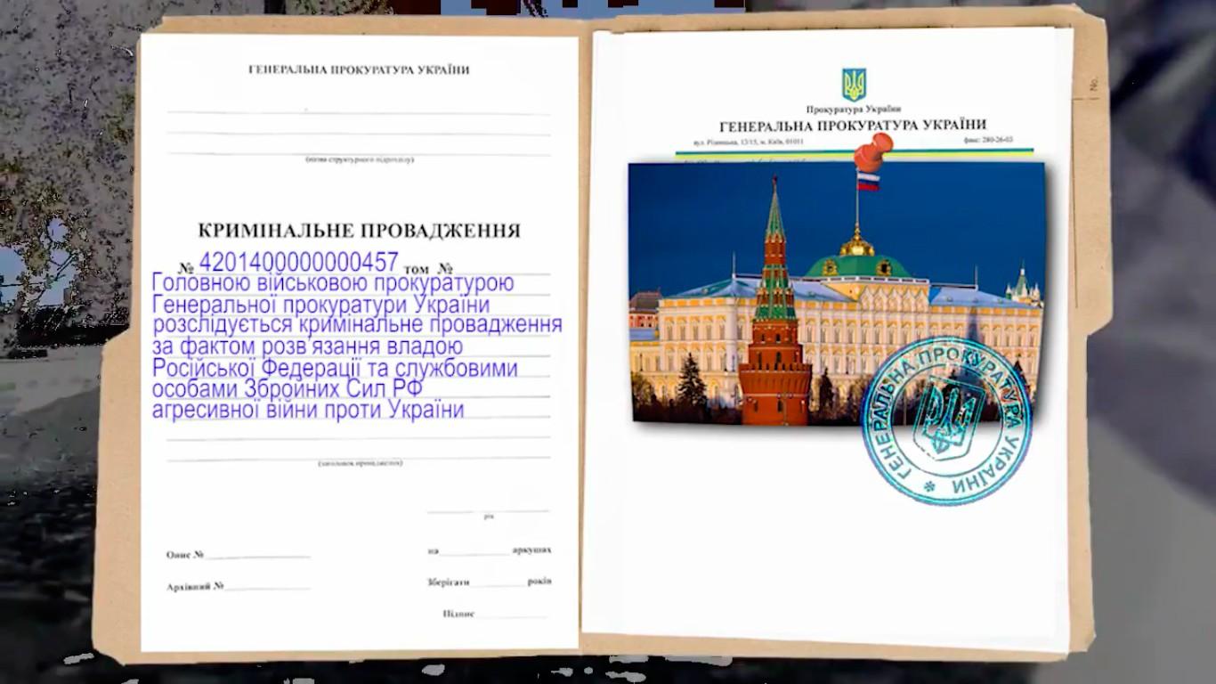 Справа щодо військової агресії Росії проти України налічує 800 томів, — Луценко