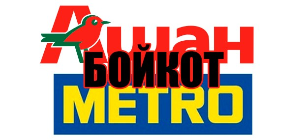 Мережі супермаркетів Metro Auchan ведуть торгівлю в окупованому Криму