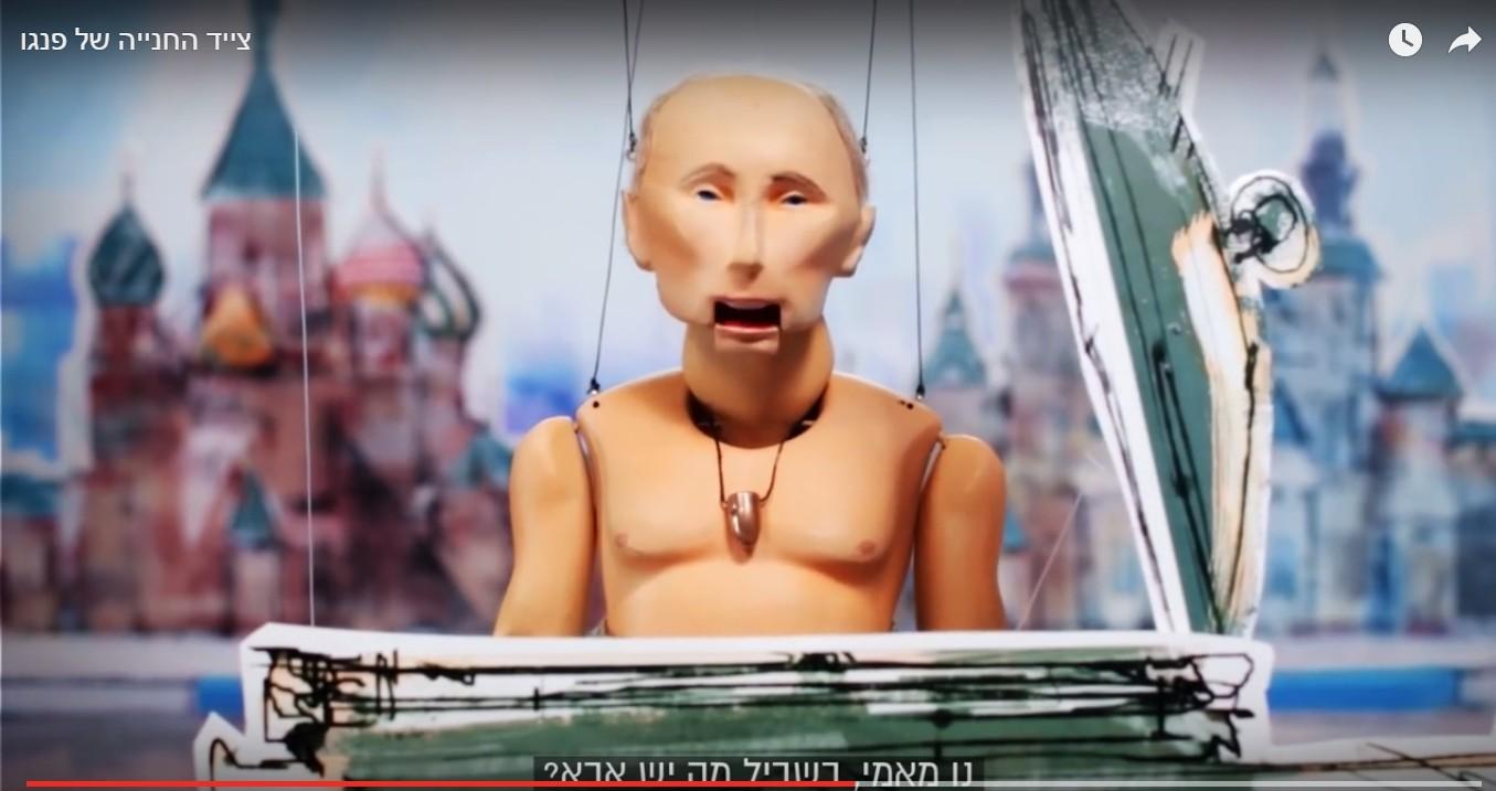 Израильские рекламщики обстебали Путина. ВИДЕО 18+