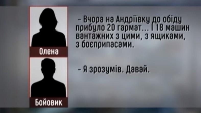 СБУ поймала информаторшу террористов – придорожную торговку. ВИДЕО