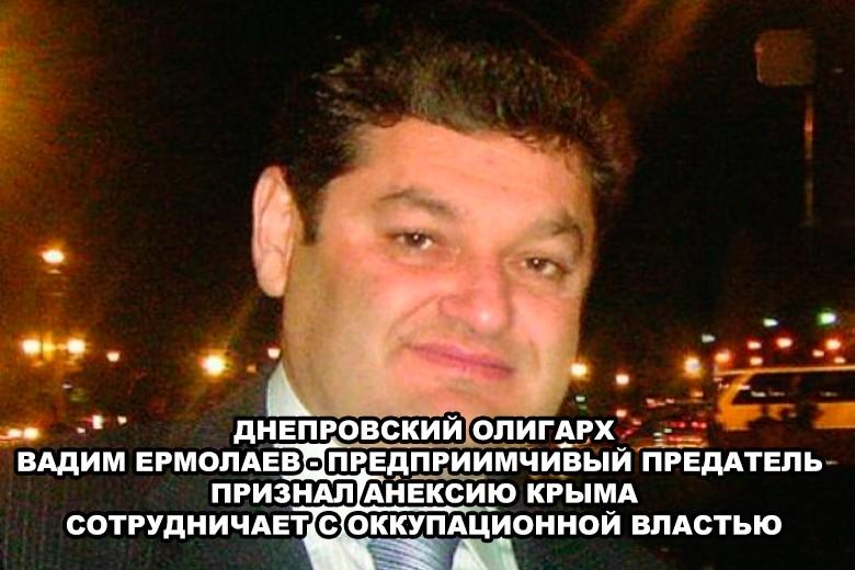 Вадим Ермолаев, «подпольный» миллионер, признал Крым российским и выводит заработанное у оккупантов в офшоры.