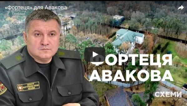 СМИ показали служебные апартаменты Авакова (Видео)