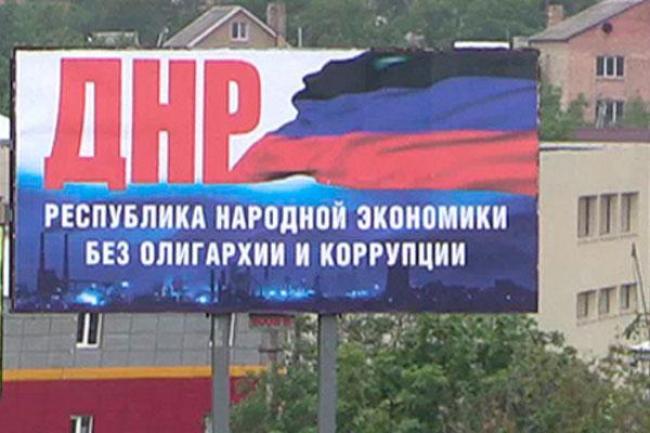 Захарченко придумал еще один «честный» способ сбить с дончан по 700 грн