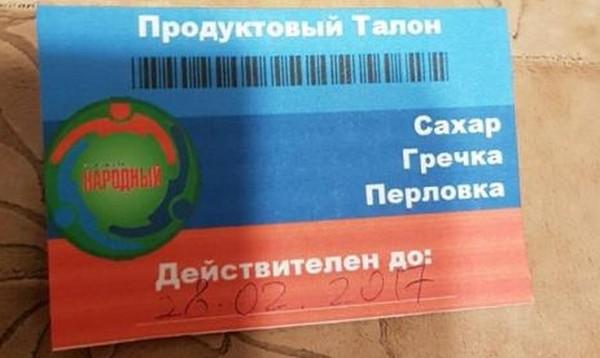 """""""ЛНР"""" процветает – вводят продуктовые талоны. ФОТО"""