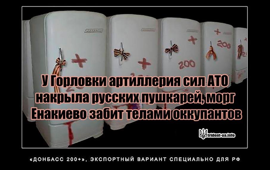 У Горловки артиллерия сил АТО накрыла русских пушкарей, морг Енакиево забит телами оккупантов