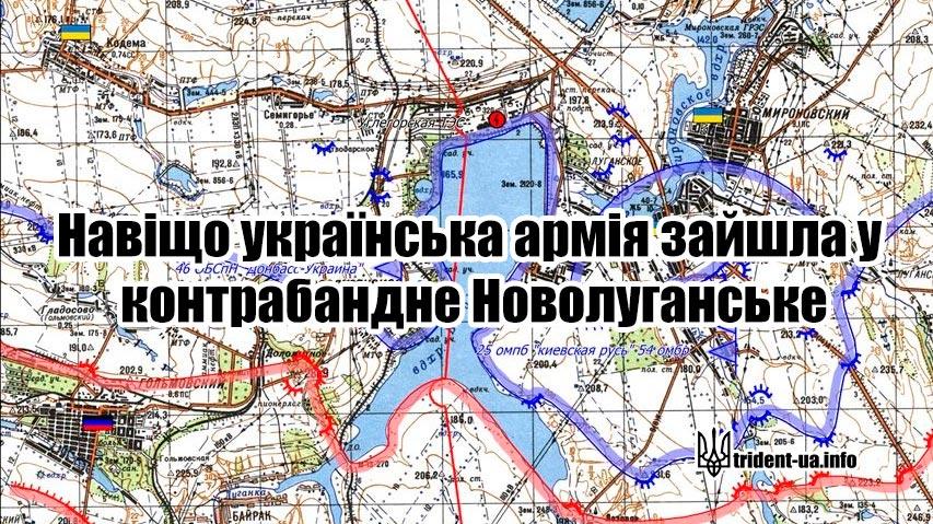 Навіщо українська армія зайшла у контрабандне Новолуганське