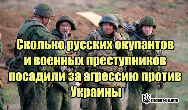 Сколько русских окупантов и военных преступников посадили за агрессию против Украины: статистика ГПУ (ИНФОГРАФИКА)