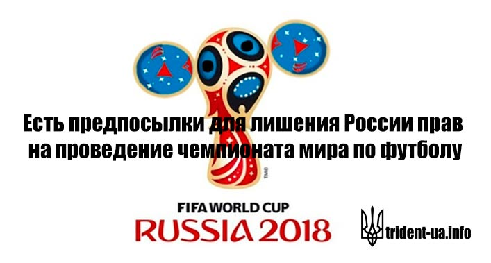 Есть предпосылки для лишения России прав на проведение чемпионата мира по футболу
