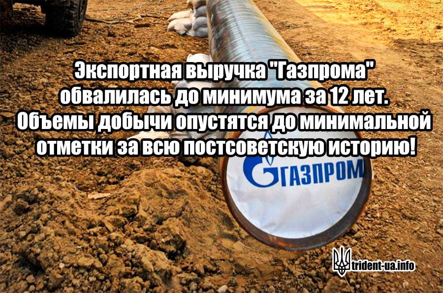 """""""Труба"""" уже не """"кормит"""", а создает долги! Финансовые результаты """"Газпрома"""" по итогам 2016 года будут хуже ожиданий."""