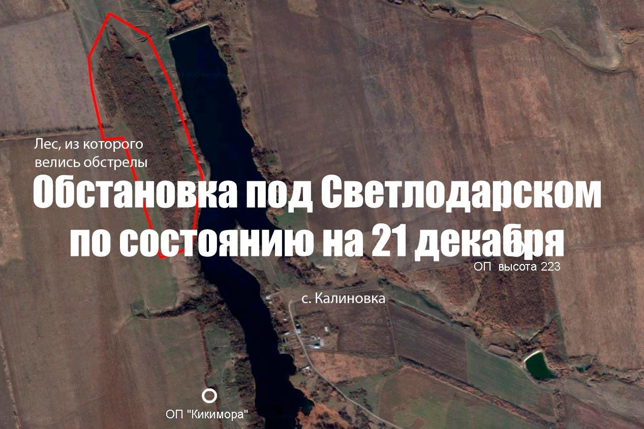 Обстановка под Светлодарском на 21 декабря – занято два опорных пункта противника, попытки противника отбить позиции отражены