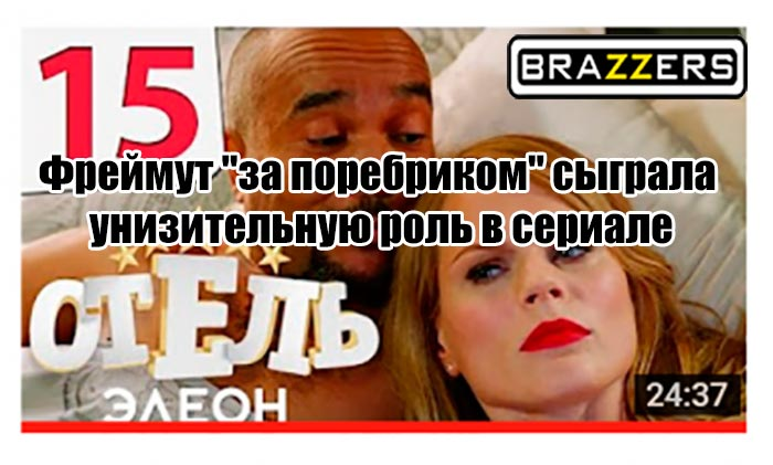 """Фреймут """"за поребриком"""" сыграла  унизительную роль в сериале"""