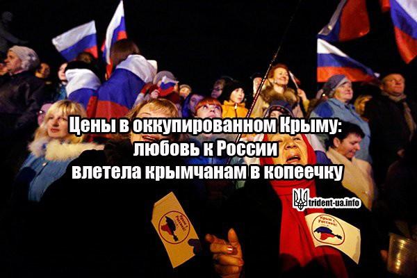 Цены в оккупированном Крыму: любовь к России влетела крымчанам в копеечку