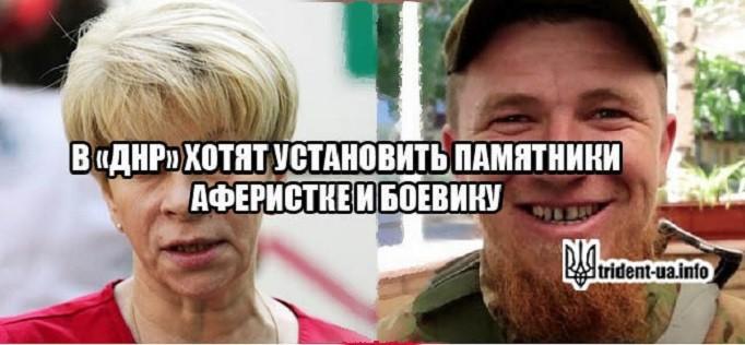 """В """"ДНР"""" хотят установить памяники боевику Мотороле и аферистке """"Доктору Лизе"""""""""""