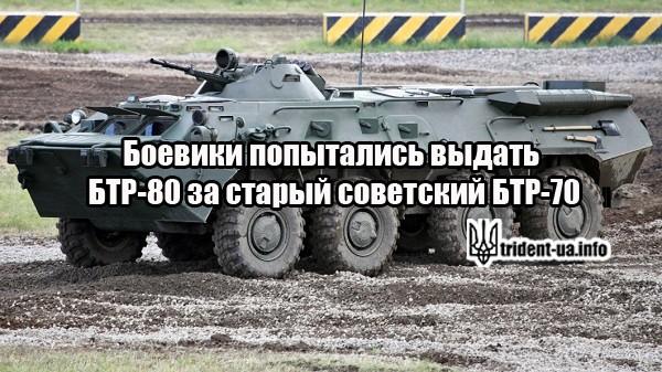 В Донецке замечен российский БТР-80 (фото)