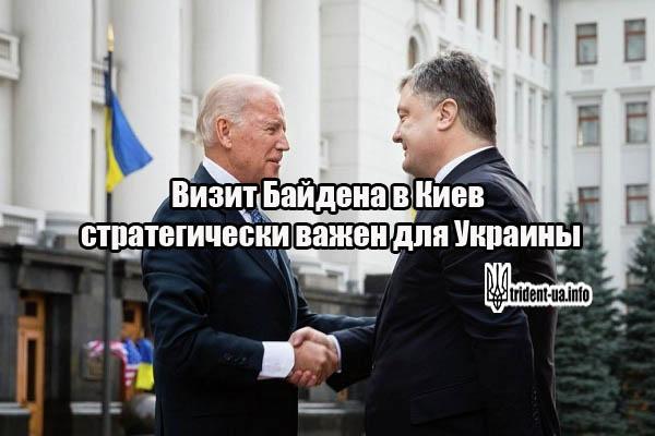Визит Байдена в Киев стратегически важен для Украины, – блогер