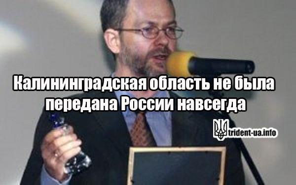 Евросоюз должен заняться вопросом отсоединения Калининградской области от РФ, – депутат литовского Сейма