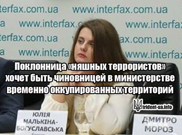 Донецкая сепаратистка пытается устроится на работу в министерство