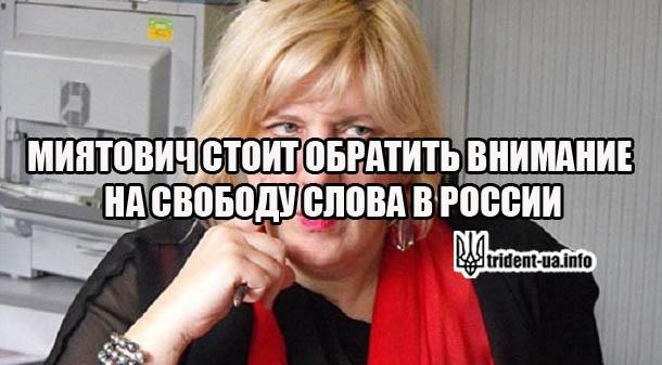 Дуне Миятович посоветовали обратить внимание на свободу слова в путинской России