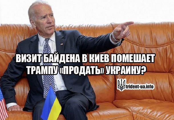 """Визит Байдена в Киев помешает Трампу """"продать"""" Украину?"""