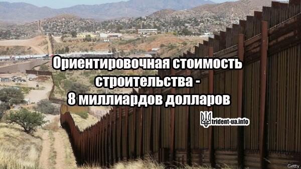 Стене на границе США и Мексики быть; Трамп подписал распоряжение