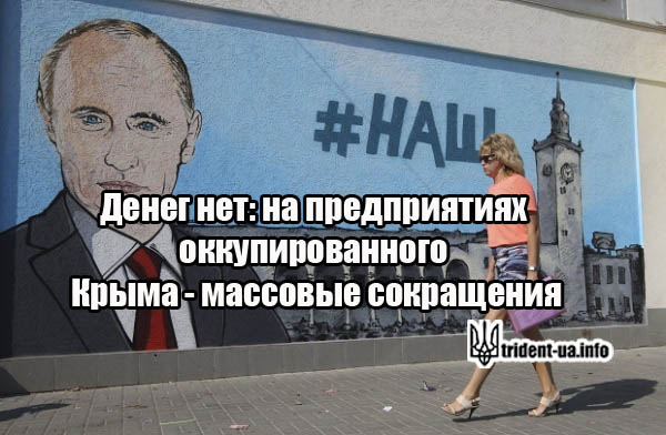 Денег нет: на предприятиях оккупированного Крыма – массовые сокращения