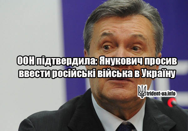 ООН підтвердила: Янукович просив ввести російські війська в Україну