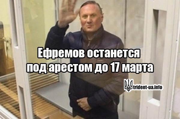Ефремов останется под арестом до 17 марта