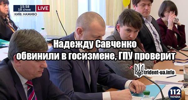 Надежду Савченко обвинили в госизмене, ГПУ проверит