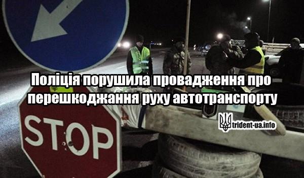 Поліція порушила справу проти учасників блокади ОРДЛО