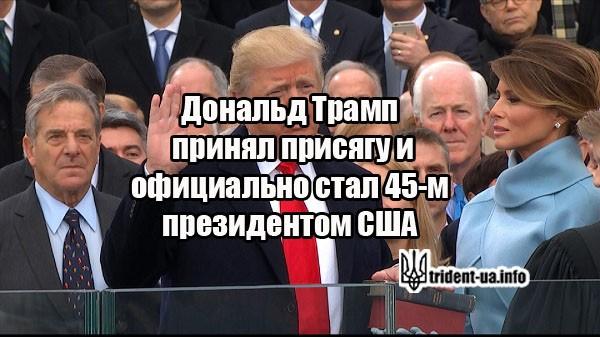 Дональд Трамп принял присягу и официально стал 45-м президентом США