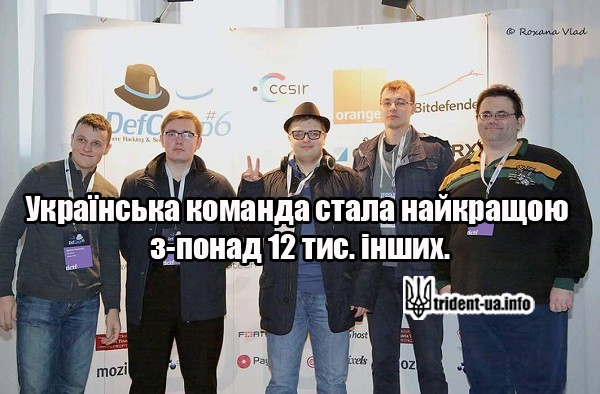 """Українські """"білі"""" хакери визнані найсильнішими у світі"""