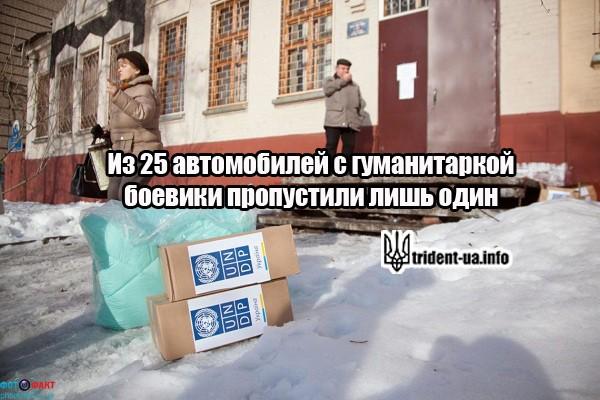 Боевики не пустили на Донбасс гуманитарную помощь от ООН