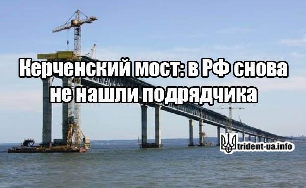 Желающих строить железнодорожные пути через Керченский мост снова не нашлось