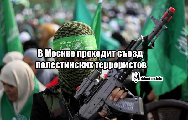 В Москве проходит съезд палестинских террористов