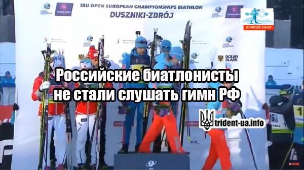 Российские биатлонисты автоматически ушли с пьедестала под гимн РФ вслед за украинскими спортсменами (ВИДЕО)