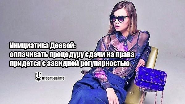 Замминистра МВД Деева хочет, чтоб украинские водители подтверждали права раз в 5 лет