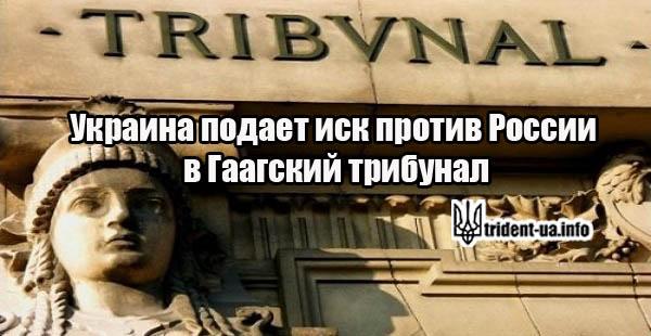 Украина подает иск против РФ в Гаагский трибунал
