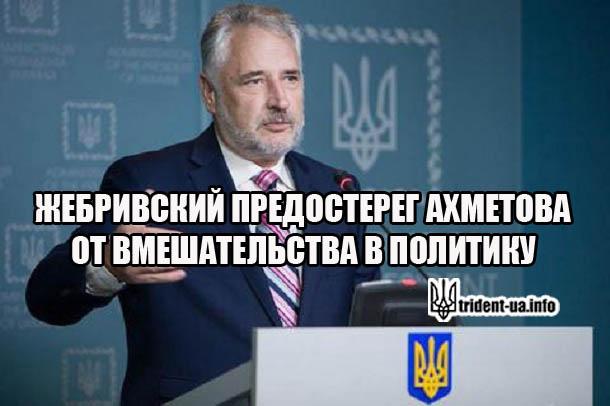 Губернатор Донецкой ОГА Жебривский предостерег Ахметова от вмешательства в региональную политику
