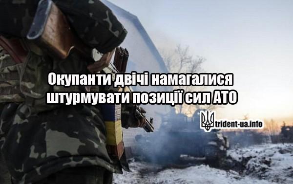 На лінії зіткнення тривають обстріли, окупанти двічі намагалися штурмувати позиції сил АТО